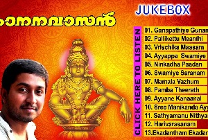 Malayalam devotional songs of all time top 10 picks for Greatest house tracks of all time